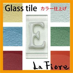 アイアン×ガラスの表札でキラリと光る演出を♪表札用グラスタイル「E」カラー仕上げ【炭酸水】