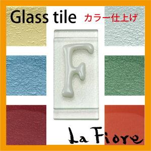 アイアン×ガラスの表札でキラリと光る演出を♪表札用グラスタイル「F」カラー仕上げ【炭酸水】