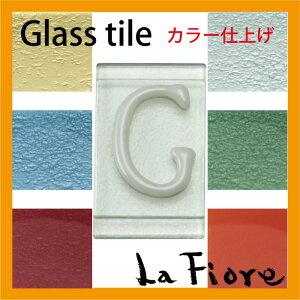 アイアン×ガラスの表札でキラリと光る演出を♪表札用グラスタイル「G」カラー仕上げ【炭酸水】