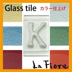 アイアン×ガラスの表札でキラリと光る演出を♪表札用グラスタイル「K」カラー仕上げ【炭酸水】