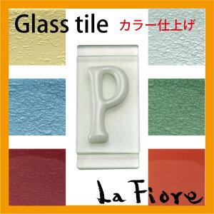 アイアン×ガラスの表札でキラリと光る演出を♪表札用グラスタイル「P」カラー仕上げ【炭酸水】