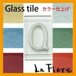アイアン×ガラスの表札でキラリと光る演出を♪表札用グラスタイル「Q」カラー仕上げ【炭酸水】