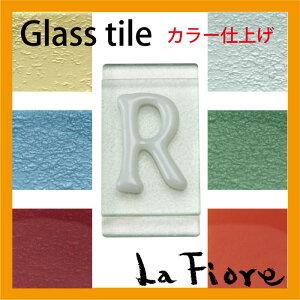 アイアン×ガラスの表札でキラリと光る演出を♪表札用グラスタイル「R」カラー仕上げ【炭酸水】