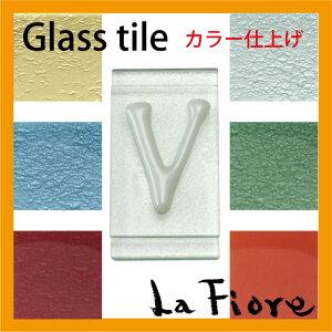 アイアン×ガラスの表札でキラリと光る演出を♪表札用グラスタイル「V」カラー仕上げ【炭酸水】