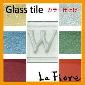 アイアン×ガラスの表札でキラリと光る演出を♪表札用グラスタイル「W」カラー仕上げ【炭酸水】