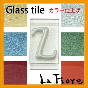 アイアン×ガラスの表札でキラリと光る演出を♪表札用グラスタイル「Z」カラー仕上げ【炭酸水】