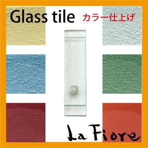 アイアン×ガラスの表札でキラリと光る演出を♪表札用グラスタイル「ピリオド」カラー仕上げ【炭酸水】