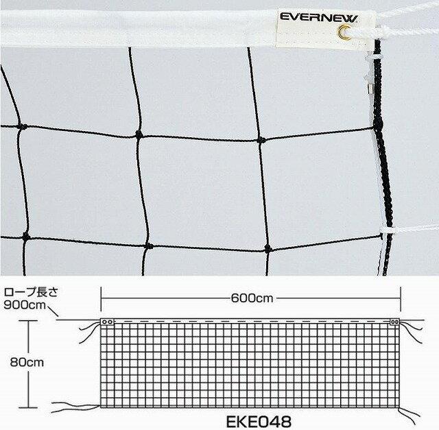 エバニュー ソフトバレーネットSV102(EKE048)