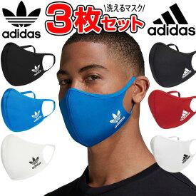 adidas(アディダス) 3枚入り スポーツマスク フェイスマスク 洗えるマスク フェイスカバー FACE COVERS(即納)