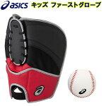 asics(アシックス)STARSHINEファーストグローブジュニア用3124A100-005野球ベースボール(あす楽即納)