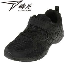 瞬足(シュンソク)キッズ ジュニア シューズ JJ-188 黒/黒 【for SCHOOL】 SJJ1880-B-B アキレス(ACHILLES)(運動靴 子供靴 男の子 女の子 スニーカー)