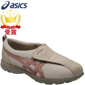 asics アシックスシューズ ライフウォーカー307(W) 【レディース】FLC307-1244