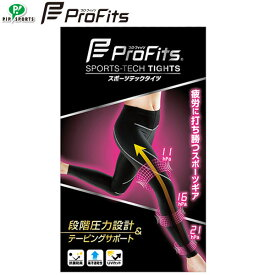 ピップ(PIP SPORTS) スポーツテックタイツ PIP676984 PIP676991 レディース 段階圧力設計 テーピングサポート ProFits(プロフィッツ)