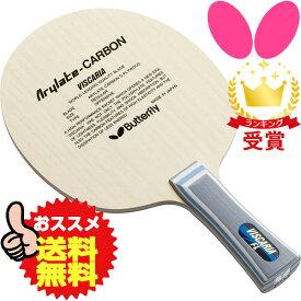 バタフライ(Butterfly)卓球 ラケット ビスカリア フレア シェークラケット VISCARIA FL 30041【TKK】