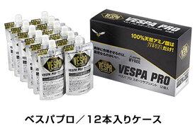 VESPA(ベスパスポーツサプリメント) VESPA PROプロ(80ml×12個入ケース) 312088 【サプリメント】