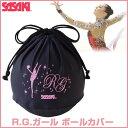 ササキスポーツ(SASAKI) 新体操 グッズ R.G.ガール ボールカバー カバーケース AC-51
