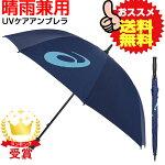 asics(アシックス)雨用傘・日傘でも使えるスポーツ観戦にも最適UVケアアンブレラ(晴雨兼用)3033B329-400(あす楽即納)