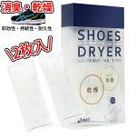 asics(アシックス)靴の消臭・乾燥に!速攻・持続性シューズドライヤーイクイップメント3033B330-100メンズ・ユニセックス(あす楽即納あり)