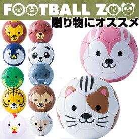 プレゼントに最適!NEW!SFIDA(スフィーダ) Football ZOO 1号球ミニボール BSF-ZOO06(ランキング2位)