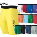 GAViC(ガビック) サッカー・フットサル ストレッチインナースパッツ GA8901(RO)【ジュニア】【RCP】 gavic【送料無料】