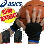 アシックス(asics)手甲/手こうハンドウォーマーXBG031バスケットボール用手袋(即納)