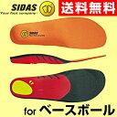 シダス(SIDAS) 衝撃吸収インソール 3D スパイク3D 201221 野球/ベースボール専用中敷き【RCP】 【送料無料】