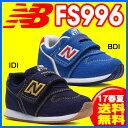 17SS ニューバランス NewBalance FS996 キッズシューズ インファント(デニム素材) 【RCP】 【送料無料】