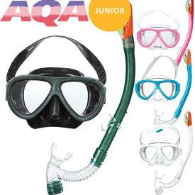 AQA(エーキューエー) 日本ブランド マスク&スノーケル アネモライト&ビキシードライスペシャル 2点セット KZ-9078N 【ジュニア・キッズ】