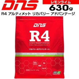 DNS R4 アルティメット リカバリー アドバンテージ 630g レモンライム ディーエヌエス(dns)(あす楽即納)