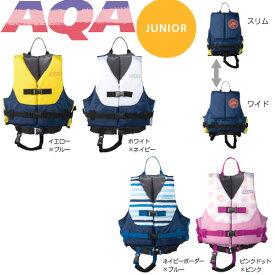 AQA(エーキューエー) ライフジャケットキッズIII マリングッズ KA-9021 スノーケリング【キッズ・ジュニア】