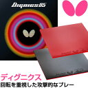Butterfly(バタフライ) 卓球 ラバー ディグニクス 05(DIGNICS) タマス BF-06040