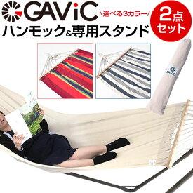 【2点セット】GAViC(ガビック)ハンモック+ハンモックスタンド シングル バハマス GC2000 GC2003(RO)(set)
