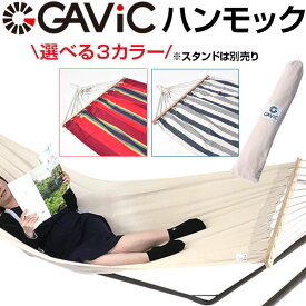 GAViC(ガビック)ハンモック シングル バハマス ハンモック(スタンド別売) GC2000 (RO)