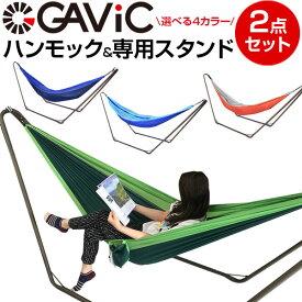 【2点セット】GAViC(ガビック)ハンモック+ハンモックスタンド シングル アドベンチャー GC2001 GC2003(RO)(set)