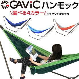 GAViC(ガビック)ハンモック シングル アドベンチャー ハンモック(スタンド別売) GC2001(RO)