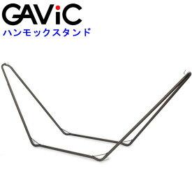 GAViC(ガビック)ハンモックスタンド シングル ハンモック スタンド GC2003(RO)