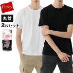 ヘインズ(Hanes)ジャパンフィット【2枚組】クルーネックTシャツ5.3ozWH/BK丸首下着肌着H5320(メンズ)(あす楽即納)