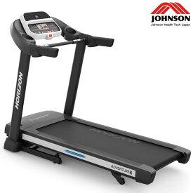 【受注生産】ジョンソンヘルステックジャパン(JOHNSON)ルームランナー ランニングマシン Adventure3 トレッドミル(アドベンチャー)JH-50842