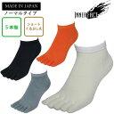 インナーファクト(INNERFACT)ソックス 足のダメージ軽減(靴擦れ マメ ふやけ)吸湿速乾 五本指 ショート丈(くるぶ…