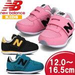 【10月上旬予約】ニューバランス(newbalance)シューズIV220インファント・キッズスニーカー