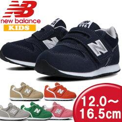 ニューバランス(newbalance)シューズIZ996インファント・キッズスニーカー(あす楽即納)