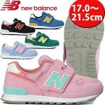 【10月上旬予約】ニューバランス(newbalance)シューズPO313キッズ・ジュニアスニーカー