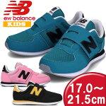 【10月上旬予約】ニューバランス(newbalance)シューズPV220キッズ・ジュニアスニーカー