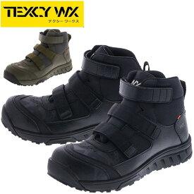 アシックス 商事 安全靴 ワーキングシューズ TEXCY WX(テクシーワークス) スニーカー ASICS trading 【メンズ】[ WX-0008 ]