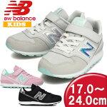 【10月上旬予約】ニューバランス(newbalance)シューズYV996キッズ・ジュニアスニーカー
