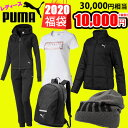プーマ PUMA レディース 2020新春福袋!数量限定6点セット【30000円相当】 先行予約1月1日順次発送予定