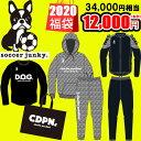 サッカージャンキー SOCCER JUNKY メンズ 2020新春福袋!数量限定6点セット【34,000円以上相当】 先行予約12月下旬順…