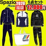 スパッツィオSPAZIOメンズ2020新春福袋!数量限定6点セット先行予約12月下旬順次発送予定スパッチオ