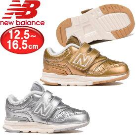 ニューバランス(new balance)シューズ IZ997H キッズ インファント シューズ 運動靴 子供靴 男の子 女の子 スニーカー(あす楽即納)