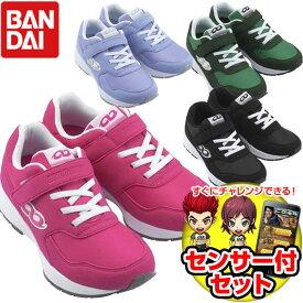 アンリミティブ+センサーユニット付セット(UNLIMITIV) バンダイ 運動靴 キッズシューズ スニーカー (ベルトタイプ)男の子 女の子 子供靴 C-01-F 2507492 2501810(あす楽即納)